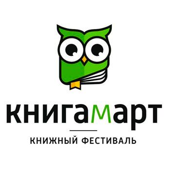Новость: Участие в книжном фестивале КНИГАМАРТ