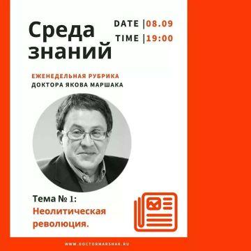"""Новость: Новая рубрика """"Среда знаний"""" в инстаграм"""