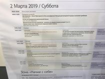 Программа мероприятия на 2 марта